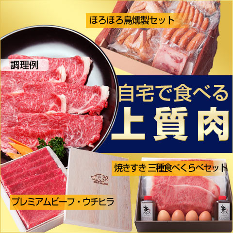 自宅で食べる上質肉