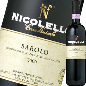 カーサ・ヴィニコラ・ニコレッロ・バローロ 2006