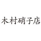 日本が誇る老舗の硝子メーカー