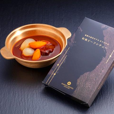 『鬼怒川金谷ホテル』和風ビーフシチュー 4個セット