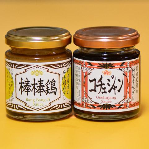 前田農園 調味料セット(棒棒鶏&コチュジャン)